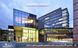 مطالعات کامل معماری مرکز اطلاع رسانی