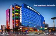 رساله کامل بیمارستان فوق تخصصی کودکان