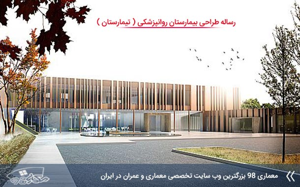 رساله طراحی بیمارستان روانپزشکی ( تیمارستان )