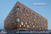 رساله کامل دانشکده معماری
