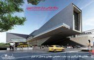 رساله طراحی مرکز خدمات شهری