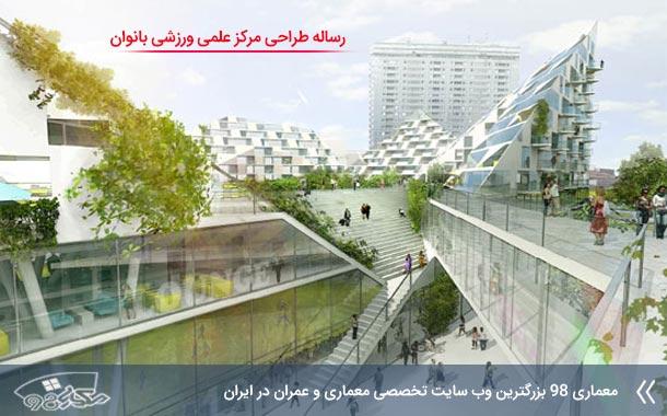 رساله طراحی مرکز علمی ورزشی بانوان