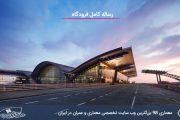 رساله کامل فرودگاه در 360 صفحه