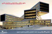 دانلود رایگان رساله طراحی ساختمان اداری