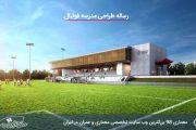 رساله کامل طراحی مدرسه فوتبال