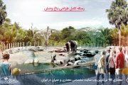 رساله کامل طراحی باغ وحش