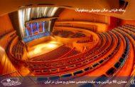 رساله طراحی سالن موسیقی سمفونیک