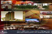 پروژه شهرک مسکونی ( اتوکد - رندر - پوستر - رساله )