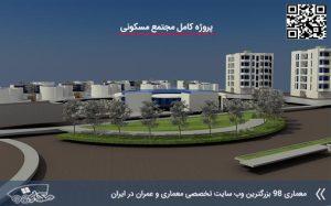 طرح کامل مجتمع مسکونی ( اتوکد - رندر - پوستر - رساله )
