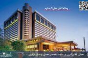 رساله کامل هتل 3 ستاره