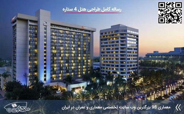 کاملترین رساله طراحی هتل 4 ستاره