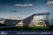 رساله معماری موزه هوا فضا