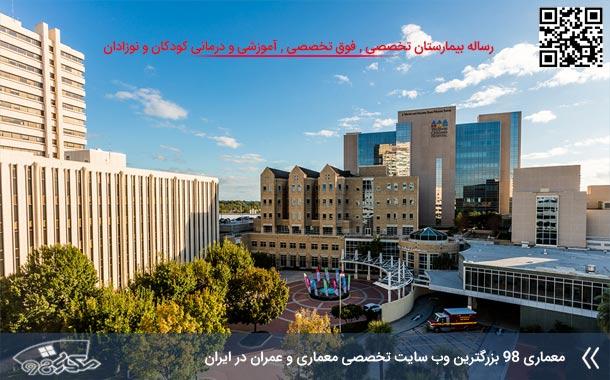 رساله بیمارستان فوق تخصصی آموزشی و درمانی کودکان