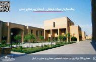 رساله سازمان میراث فرهنگی - گردشگری و صنایع دستی