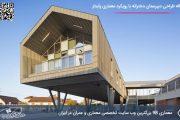 رساله ارشد طراحی دبیرستان دخترانه با رویکرد معماری پایدار