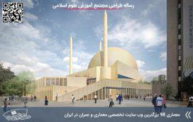 رساله معماری مجتمع آموزش علوم اسلامی