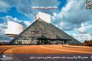 رساله معماری موزه مشاهیر با نقشه ها