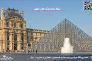 رساله معماری موزه سنگ های زینتی