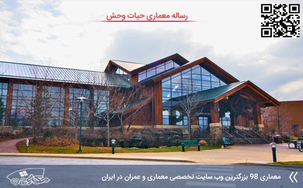 رساله معماری موزه حیات وحش