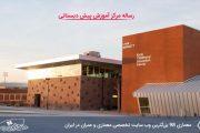 رساله مركز علمی و آموزشی برای كودكان پيش از دبستان