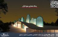 رساله معماری موزه قرآن در 215 صفحه