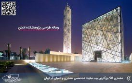 رساله طراحی مرکز پژوهشی ادیان