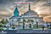 رساله معماری مجموعه فرهنگی مولانا