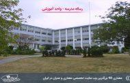 رساله معماری مدرسه ( واحد آموزشی )