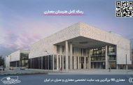 مطالعات طراحی هنرستان معماری در 200 صفحه