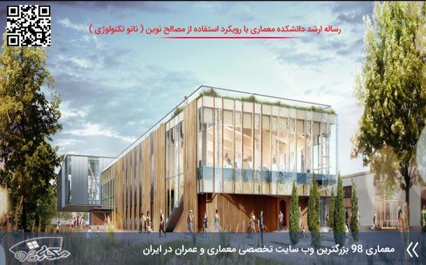 رساله ارشد دانشکده معماری با رویکرد استفاده از مصالح نوین (نانو تکنولوژی)