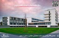 کاملترین رساله مدرسه ایرانی با رویکرد معماری ایرانی