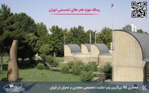 رساله معماری موزه هنر های تجسمی تهران