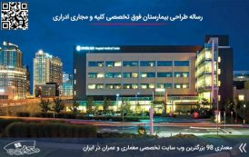 کاملترین رساله بیمارستان فوق تخصصی کلیه و مجاری ادراری
