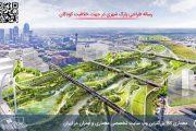 رساله ارشد اصول طراحی پارک شهری در جهت ارتقا خلاقیت کودکان
