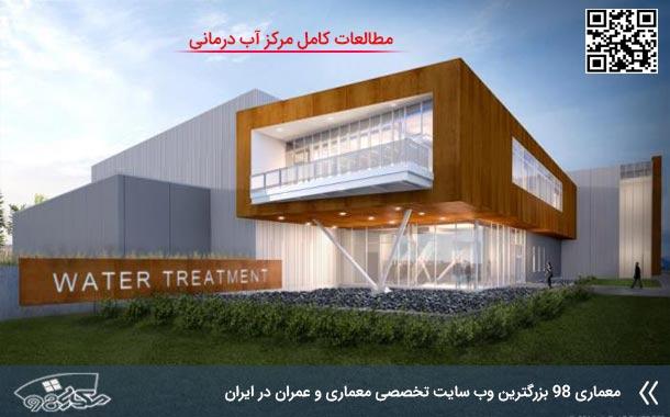 کاملترین رساله طراحی مرکز آب درمانی