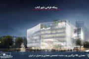 رساله معماری شهر کتاب