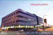 کاملترین مطالعات طراحی ساختمان پزشکان
