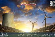 کاملترین رساله طراحی نیروگاه بادی