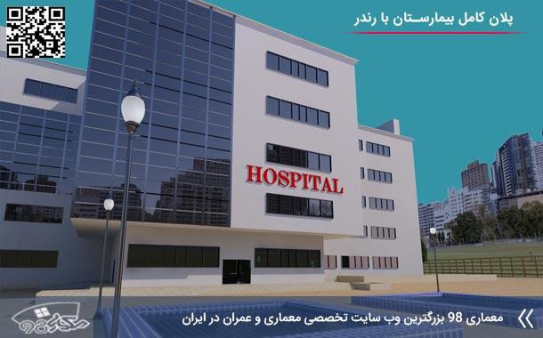 پلان بیمارستان 4 طبقه ( اتوکد - رندر - psd )