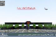 پلان فرودگاه ( اتوکد - رندر )
