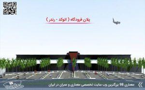 طرح اتوکدی کامل فرودگاه