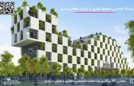 کاملترین رساله طراحی مجتمع تجاری با رویکرد معماری سبز