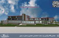 پروژه کامل هتل ( اتوکد - رندر - رساله - پوستر - شیت بندی - psd )