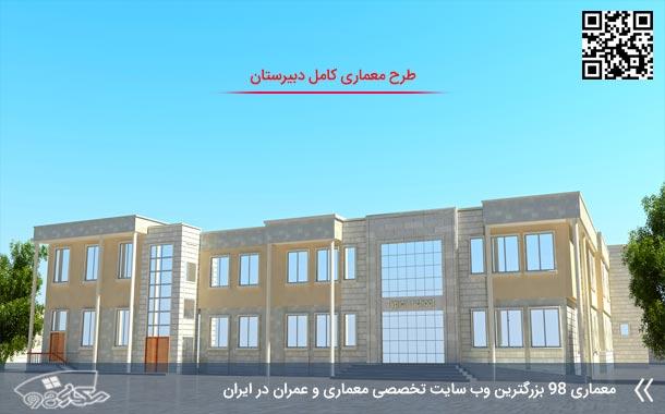 پلان کامل دبیرستان ( اتوکد - رندر )