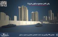 پروژه طرح 5 معماری مجتمع مسکونی ( اتوکد - تری دی مکس - رندر - رساله )
