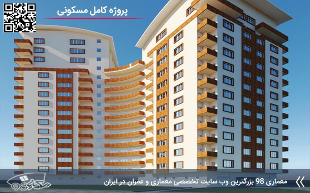 پلان مجتمع مسکونی طرح 5 معماری ( اتوکد - رساله - پوستر - رندر )