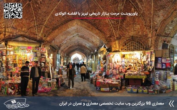پاورپوینت مرمت بازار تبریز با نقشه های اتوکدی