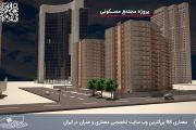 پلان مجتمع مسکونی ( اتوکد - رندر - رساله - شیت بندی )