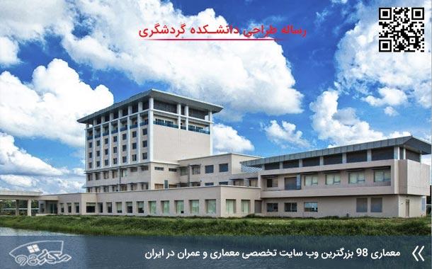 رساله کامل طراحی دانشکده گردشگری با رویکرد برنامه ریزی معماری