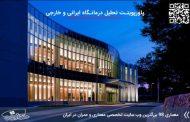 پاورپوینت تحلیل نمونه موردی درمانگاه ایرانی و خارجی